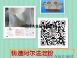 铸造涂料用阿尔法淀粉厂家直供质量稳定