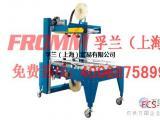 FCS-10R-左右驱动封箱机 胶带封箱机FROMM 打包机