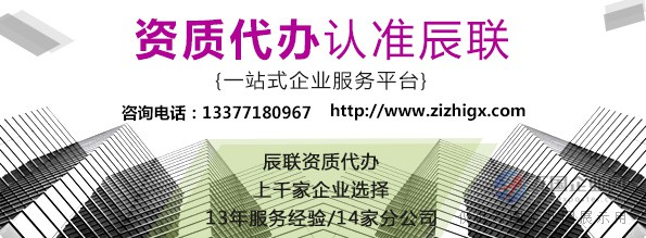 辰联商务南宁资质代办底部广告0