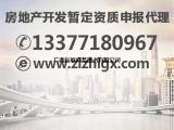 房地产开发资质广西辰联商务一站式企业服务平台