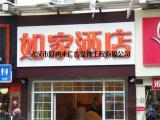 武汉酒店标识、酒店门头招牌制作、酒店广告牌定做找好润来
