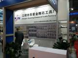 2018上海国际金刚石工具展