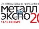 俄罗斯冶金工业展