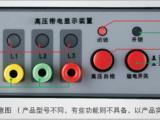 高压带电显示器