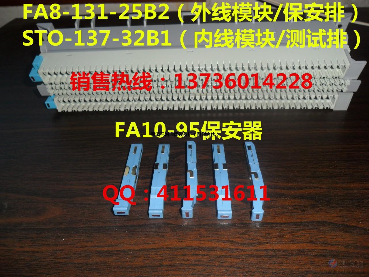 世纪人32回线测试排(STO-137-32B1模块)