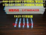 世纪人25回线保安排(FA8-131-25B2模块)