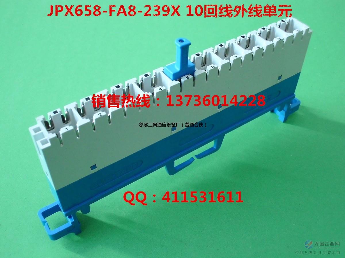 华为10回线保安排(JPX658-FA8-239X模块)