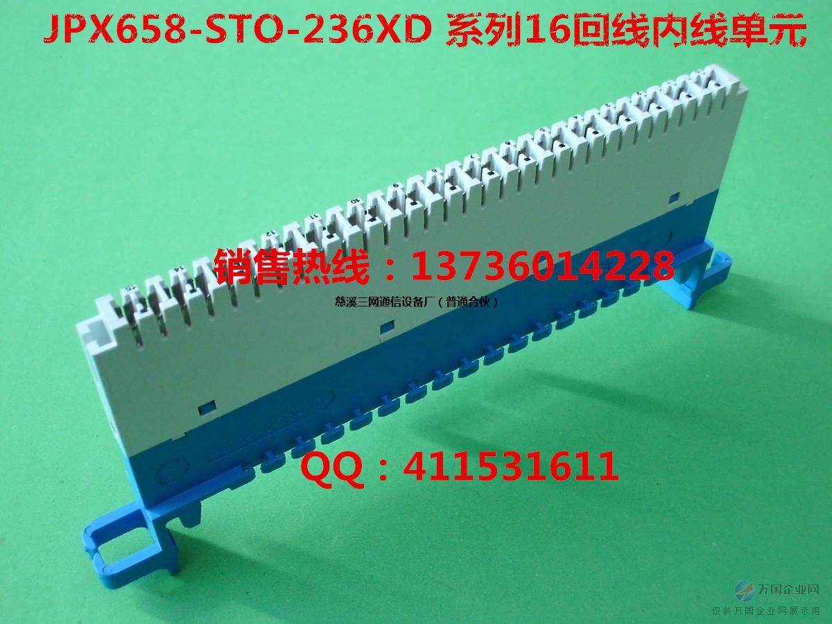 华为16回线测试排(JPX658-STO-236XD模块)