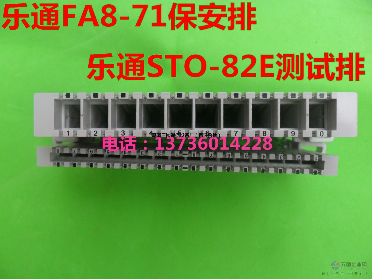 乐通STO-82D型测试接线排(16对内线模块)