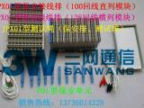 普天测试排(JPX01型128回线横列接线排)