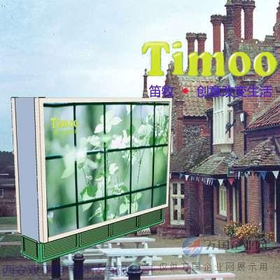 Timoo-M19