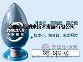 纳米碳化硅粉