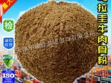 供应乌拉圭牛骨粉,宠物食品,养殖饲料