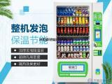晟科自动售货机饮料机无人自助售卖机自助投币饮料贩卖机新品直销