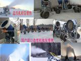 造雪机人工造雪机压雪机滑雪场设备器材批发供应