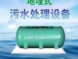 高效一体化污水处理设备批发