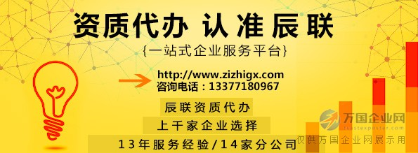 辰联商务南宁资质代办底部广告2