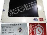 工业液晶显示器维修消防显示器维修消防触摸屏FPD-170北京