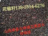 花椒籽 花椒籽价格 大红袍花椒籽价格
