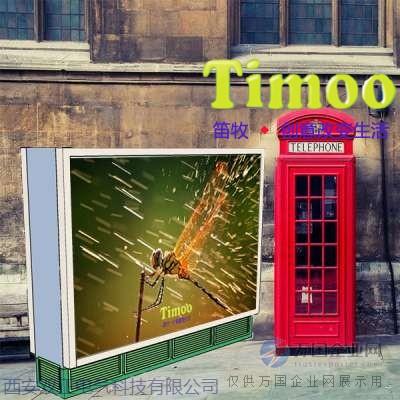 Timoo-M25
