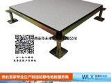全钢机房静电地板_西峰机房静电地板_未来星防静电地板(图)