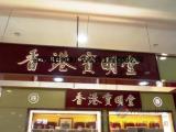 武汉发光字制作、外露发光字批发、发光字厂家专注发光字招牌制作