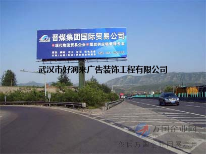 武汉单立柱广告招牌、立柱牌制作就找好润来、专注各种广告招牌