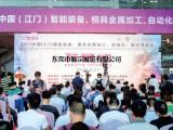 2018年潭洲钣金及激光展览会