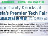 香港电子展-2018香港贸发局春季电子展-