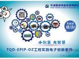 TQD-EPIP-DZ工程实践电子创新套件