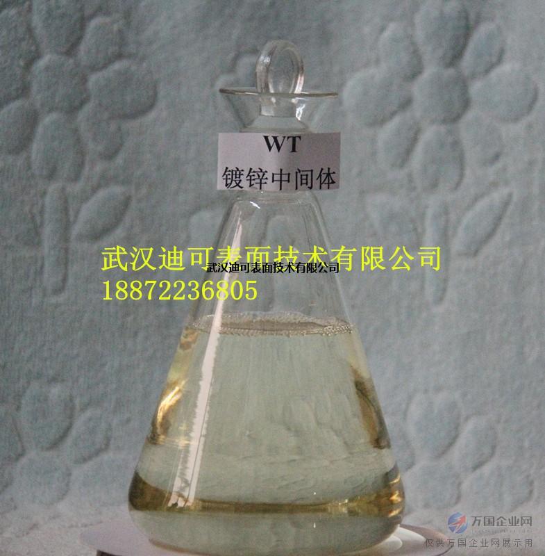 碱锌中间体WT