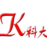青州市超凡物流有限公司的形象照片