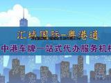 汇域国际粤港通