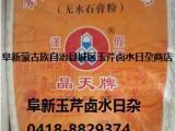 阜新豆腐用食用石膏批发零售