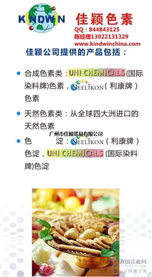 E102柠檬黄食用、佳颖贸易(图)、E102柠檬黄进口