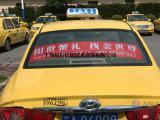 出租车广告,出租车后窗广告,出租车侧窗广告,出租车枕套广告