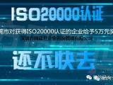 ISO20000体系三个月通过认证拿5万补贴