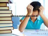 学生焦虑找心理咨询 伟凡专业的老师有办法解决