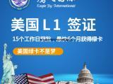 美国L1签证全解析