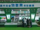 2018南京农业物联网展览会
