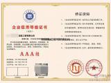 企业信用评级AAA信用等级证书