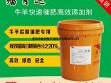 催肥饲料添加剂 瘤胃素的作用