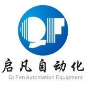 江西启凡自动化设备有限公司的形象照片