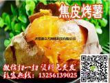泉城烤薯加盟电话,紫砂缸烤冰薯加盟,火速席卷各地市场
