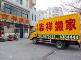 吉祥搬家公司专搬设备企事业单位工厂家庭搬迁