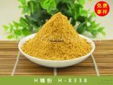河南香曼 厂家直销 H精粉 H-8338 咸味香精香料