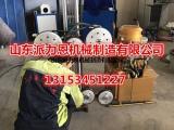 云南省玉溪市派力恩全自动钢筋混凝土切割设备  厂家直销