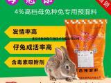 母兔饲料通用型效果好的母兔饲料