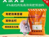 兔子喂什么饲料 兔子吃什么长得快
