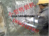 河南安阳柴油型液压劈裂机安徽淮南免爆破液压劈裂机